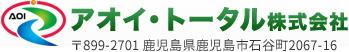 アオイ・トータル株式会社
