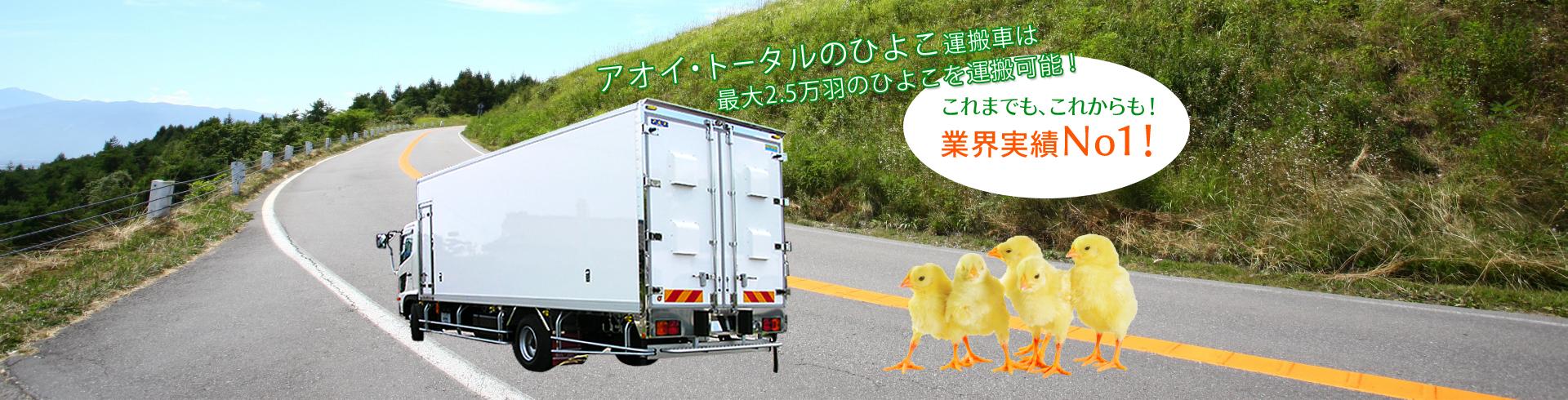 アオイ・トータルのひよこ運搬車は最大2.5万羽のひよこを運搬可能