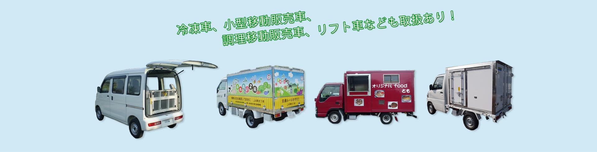 冷凍車小型移動販売車調理移動販売車リフト車なども取扱あり