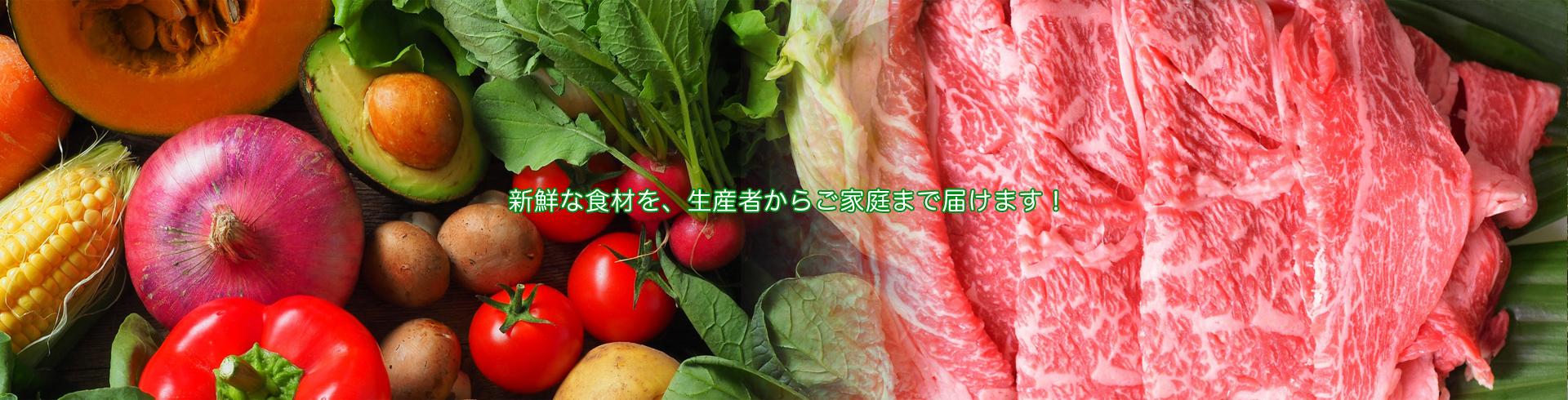 新鮮な食材を、生産者からご家庭まで届けます